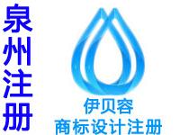 泉州注册商标申请公司个人品牌设计商标注册泉州赠美容商城网站建设小程序