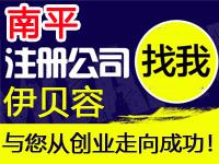 南平公司注册工厂个体户注册公司南平代办营业执照赠生活服务入驻分销商城网站建设标