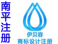 南平注册商标申请公司个人品牌设计商标注册南平赠生活服务商城网站建设小程序