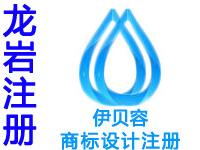 龙岩注册商标申请公司个人品牌设计商标注册龙岩赠月子会所商城网站建设小程序