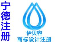 宁德注册商标申请公司个人品牌设计商标注册宁德赠维修商城网站建设小程序