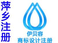 萍乡注册商标注册申请公司个人软著版权实用新型外观设计发明专利小程序入驻分销商城网站建设萍乡