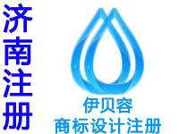 济南注册商标申请公司个人品牌设计商标注册济南赠医院商城网站建设小程序