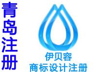 青岛注册商标注册申请公司个人软著版权实用新型外观设计发明专利小程序入驻分销商城网站建设青岛