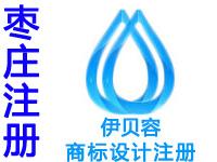 枣庄注册商标申请公司个人品牌设计商标注册枣庄赠医药商城网站建设小程序