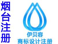 烟台注册商标申请公司个人品牌设计商标注册烟台赠仪器商城网站建设小程序