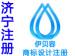 <em>济宁</em>注册商标申请公司个人品牌设计商标注册<em>济宁</em>赠装饰商城网站建设小程序