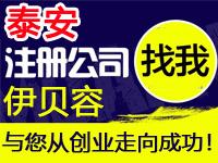 泰安公司注册工厂个体户代办营业执照注册公司泰安赠装潢入驻分销商城网站建设标