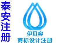 泰安注册商标申请公司个人品牌设计商标注册泰安赠装潢商城网站建设小程序