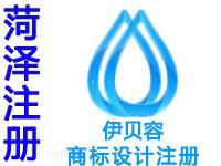 菏泽注册商标申请公司个人品牌设计商标注册菏泽赠电脑商城网站建设小程序