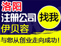 洛阳公司注册工厂个体户代办营业执照注册公司洛阳赠数码入驻分销商城网站建设标