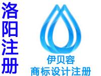 洛阳注册商标申请公司个人品牌设计商标注册洛阳赠数码商城网站建设小程序