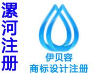 漯河注册商标申请公司个人品牌设计商标注册漯河赠水果商城网站建设小程序