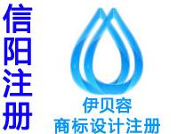 信阳注册商标申请公司个人品牌设计商标注册信阳赠饮料商城网站建设小程序