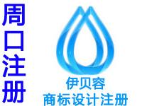 周口注册商标申请公司个人品牌设计商标注册周口赠政府商城网站建设小程序