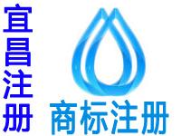 宜昌注册商标注册申请公司个人软著版权实用新型外观设计发明专利小程序入驻分销商城网站建设宜昌