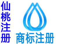 仙桃申请商标注册公司个人查询品牌注册商标软著版权实用新型外观设计发明专利环境质量体系认证行业标准验厂代办