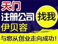 天门公司注册工厂个体户代办营业执照注册公司天门赠农科入驻分销商城网站建设标