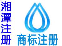 湘潭注册商标申请公司个人品牌设计商标注册湘潭赠运动器材商城网站建设小程序