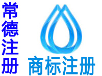 常德注册商标申请公司个人品牌设计商标注册常德赠机构商城网站建设小程序