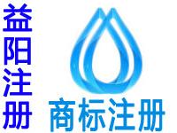 益阳申请商标注册公司个人查询品牌注册商标软著版权实用新型外观设计发明专利环境质量体系认证行业标准验厂代办