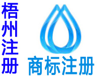 梧州注册商标申请公司个人品牌设计商标注册梧州赠保姆商城网站建设小程序
