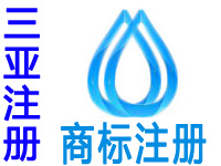 三亚申请商标注册公司个人查询品牌注册商标软著版权实用新型外观设计发明专利环境质量体系认证行业标准验厂代办