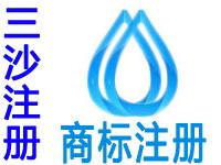 三沙注册商标申请公司个人品牌设计商标注册三沙赠茶叶商城网站建设小程序