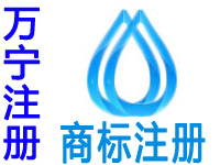 万宁注册商标申请公司个人品牌设计商标注册万宁赠保洁商城网站建设小程序