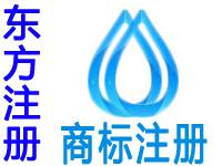 东方申请商标注册公司个人查询品牌注册商标软著版权实用新型外观设计发明专利环境质量体系认证行业标准验厂代办东方