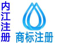 内江申请商标注册公司个人查询品牌注册商标软著版权实用新型外观设计发明专利环境质量体系认证行业标准验厂代办内江