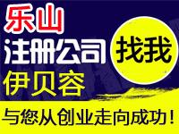乐山公司注册工厂个体代办营业执照赠入驻分销商城网站建设标注册公司乐山