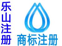 乐山申请商标注册公司个人查询品牌注册商标软著版权实用新型外观设计发明专利环境质量体系认证行业标准验厂代办乐山
