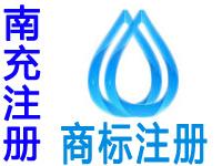 南充注册商标申请公司个人品牌设计商标注册南充赠商城网站建设小程序