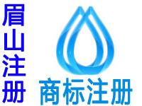 眉山注册商标申请公司个人品牌设计商标注册眉山赠商城网站建设小程序