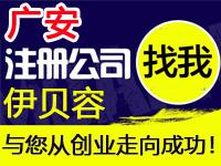 广安公司注册工厂营业执照商标个体环境质量体系认证验厂行业标准代办注册公司软件著作版权多商户入驻分销商城网站建设广安