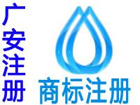 广安申请商标注册公司个人查询品牌注册商标软著版权实用新型外观设计发明专利环境质量体系认证行业标准验厂代办广安
