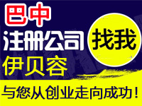 巴中公司注册工厂个体代办营业执照赠入驻分销商城网站建设标注册公司巴中