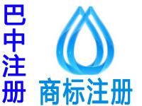 巴中注册商标申请公司个人品牌设计商标注册巴中赠商城网站建设小程序