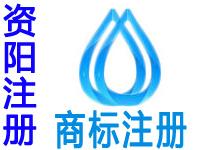 资阳注册商标申请公司个人品牌设计商标注册资阳赠商城网站建设小程序