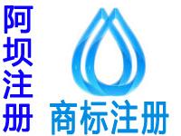 阿坝注册商标申请公司个人品牌设计商标注册阿坝赠商城网站建设小程序