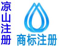凉山注册商标申请公司个人品牌设计商标注册凉山赠商城网站建设小程序