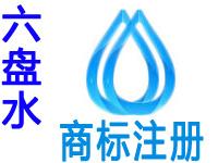 六盘水申请商标注册公司个人查询品牌注册商标软著版权实用新型外观设计发明专利ISO环境质量管理体系认证行业标准验厂代办六盘水