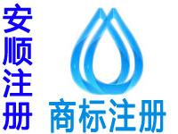 安顺注册商标申请公司个人品牌设计商标注册安顺赠商城网站建设小程序