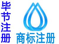 毕节注册商标申请公司个人品牌设计商标注册毕节赠商城网站建设小程序