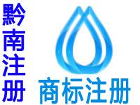 黔南申请商标注册公司个人查询品牌注册商标软著版权实用新型外观设计发明专利黔南ISO环境质量管理体系认证行业标准验厂代办