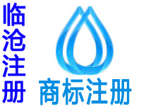 临沧注册商标注册申请公司个人软著版权实用新型外观设计发明专利小程序入驻分销商城网站建设临沧