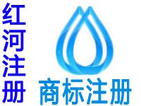 红河注册商标申请公司个人品牌设计商标注册红河赠商城网站建设小程序