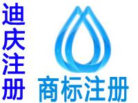 迪庆注册商标申请公司个人品牌设计商标注册迪庆赠商城网站建设小程序