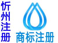 忻州申请商标注册公司个人查询品牌注册商标软著版权实用新型外观设计发明专利忻州ISO环境质量管理体系认证行业标准验厂代办